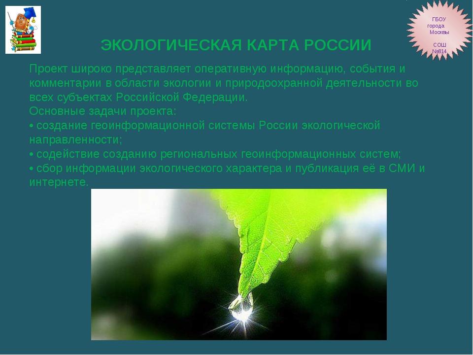 ЭКОЛОГИЧЕСКАЯ КАРТА РОССИИ Проект широко представляет оперативную информацию,...