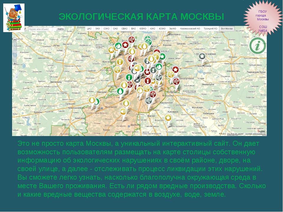 ЭКОЛОГИЧЕСКАЯ КАРТА МОСКВЫ Это не просто карта Москвы, а уникальный интеракти...