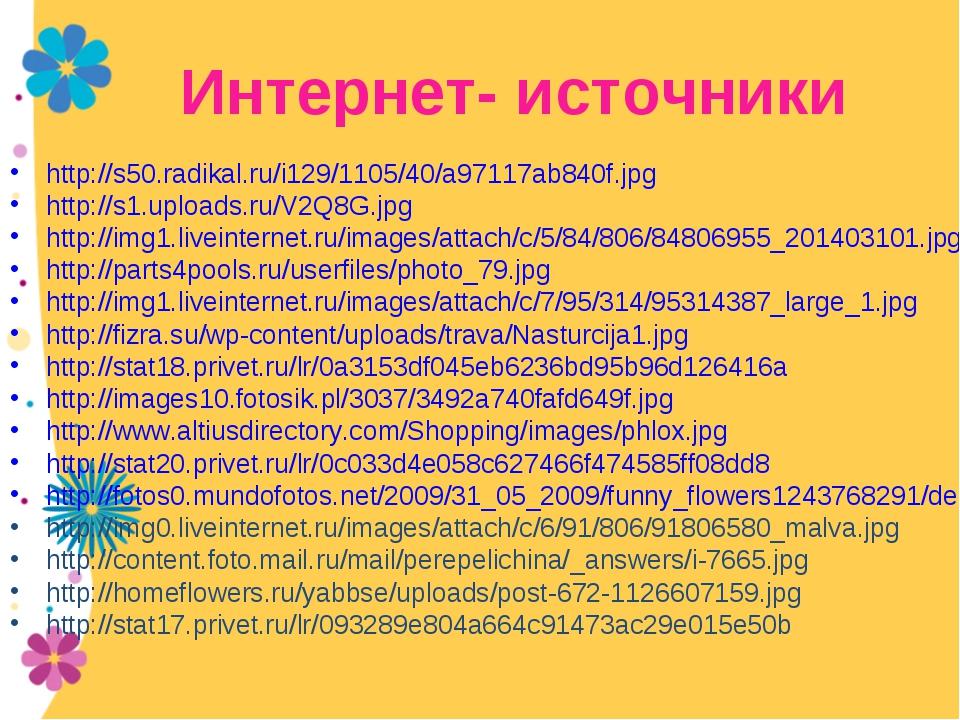 Интернет- источники http://s50.radikal.ru/i129/1105/40/a97117ab840f.jpg http:...