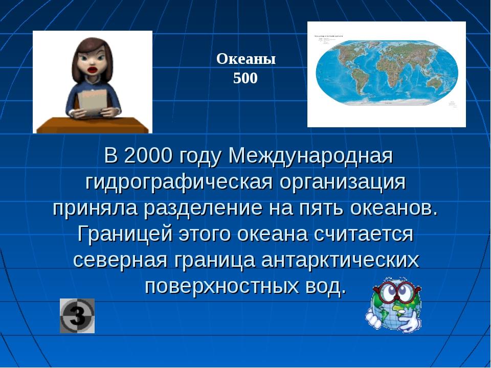 В 2000 году Международная гидрографическая организация приняла разделение на...