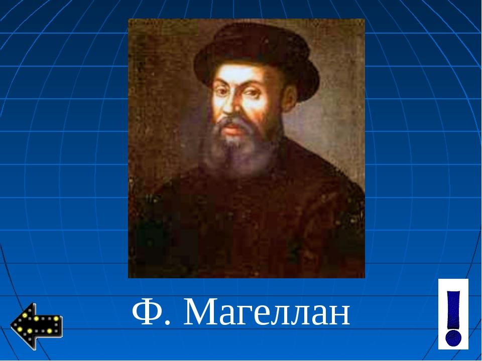 Ф. Магеллан