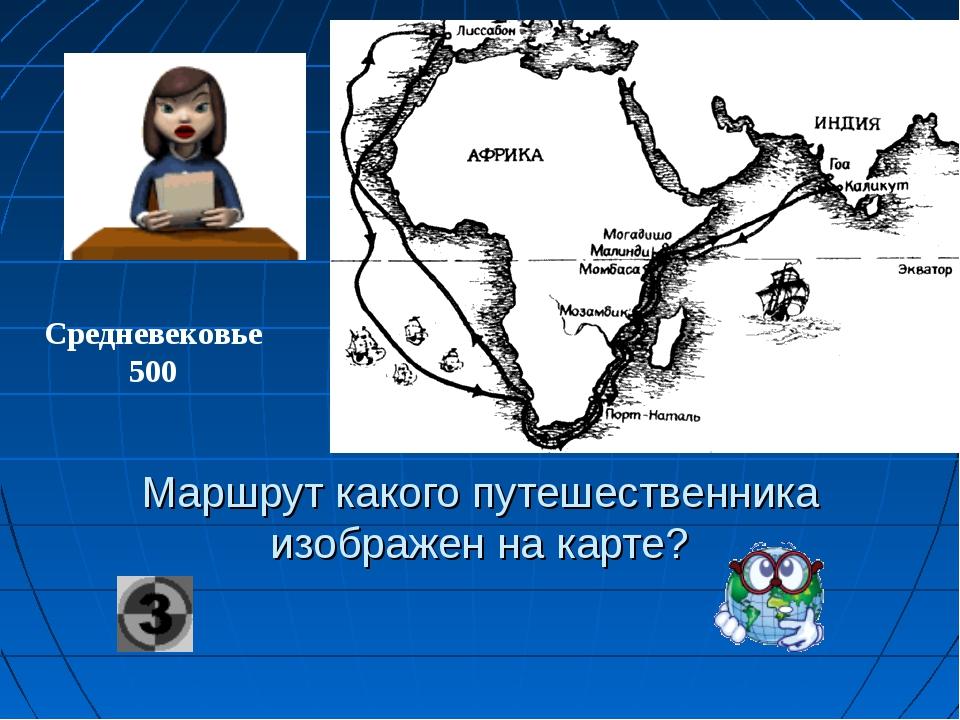 Маршрут какого путешественника изображен на карте? Средневековье 500