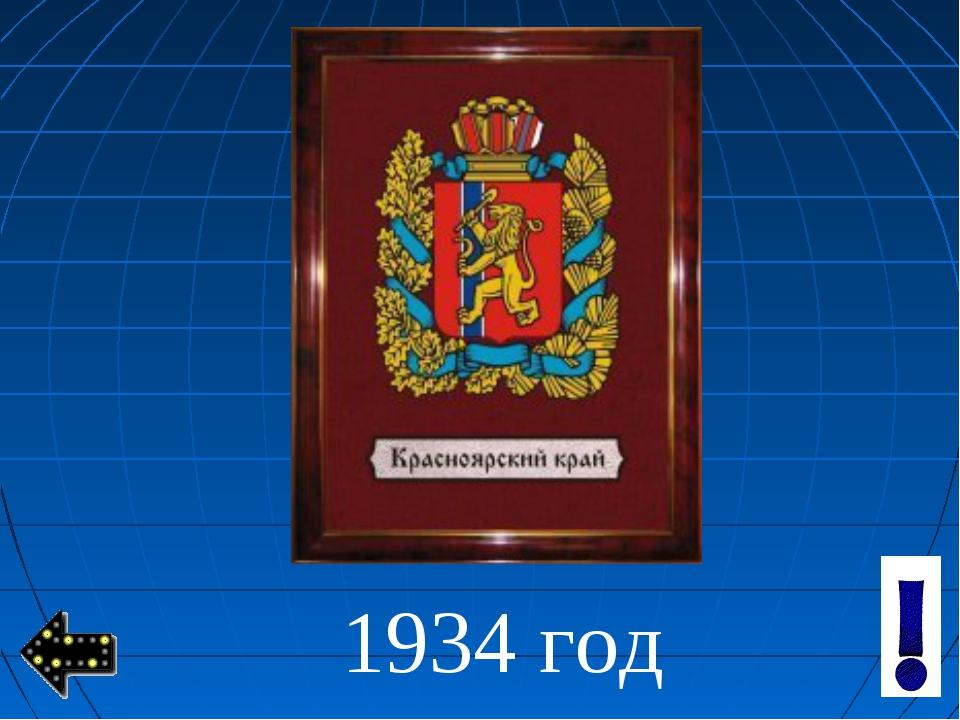 1934 год