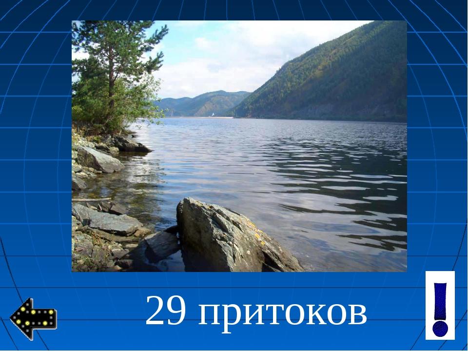 29 притоков