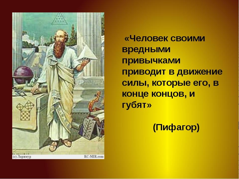 «Человек своими вредными привычками приводит в движение силы, которые его, в...