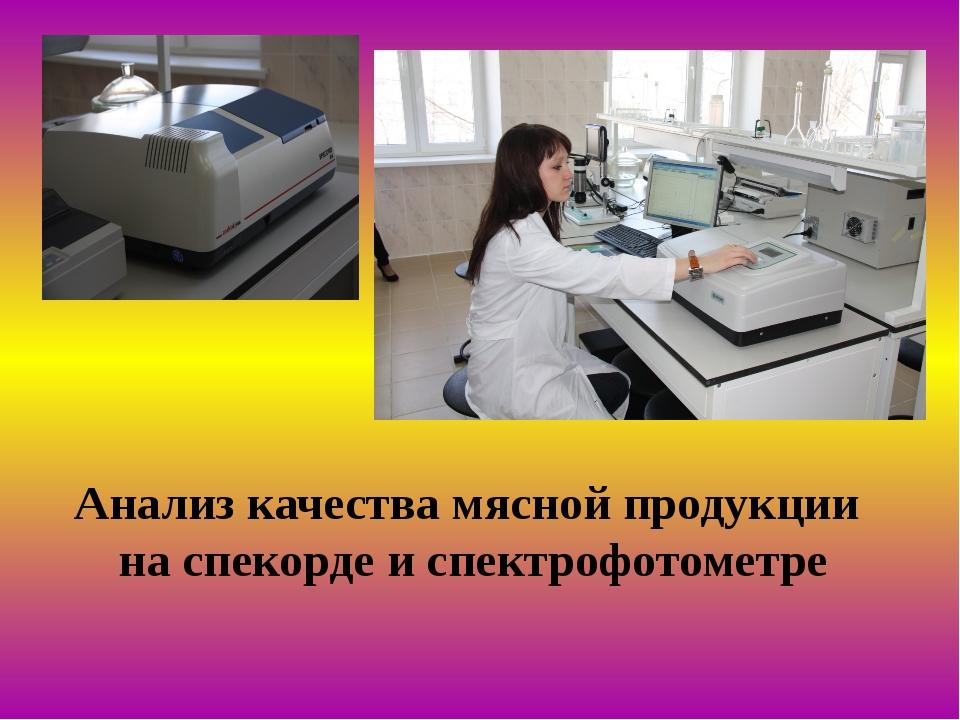 Анализ качества мясной продукции на спекорде и спектрофотометре