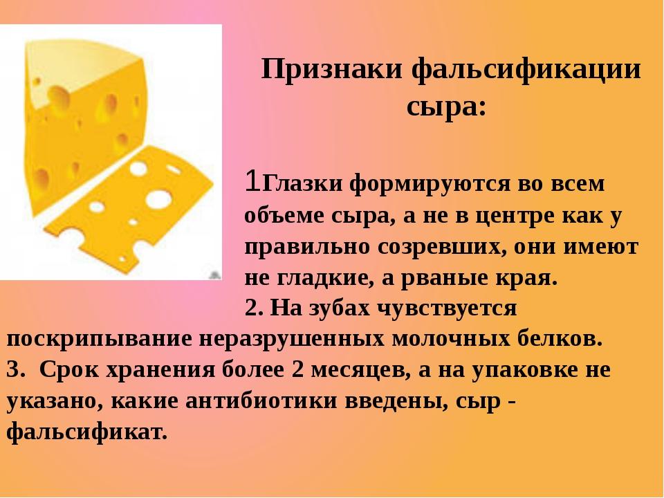 Признаки фальсификации сыра: 1Глазки формируются во всем объеме сыра, а не в...