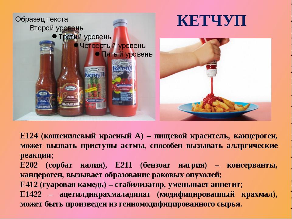 Е124 (кошенилевый красный А) – пищевой краситель, канцероген, может вызвать п...