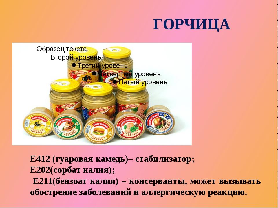 Е412 (гуаровая камедь)– стабилизатор; Е202(сорбат калия); Е211(бензоат калия)...