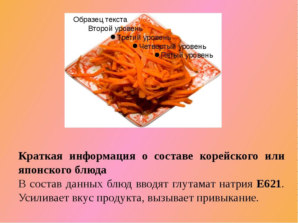 Краткая информация о составе корейского или японского блюда В состав данных б...