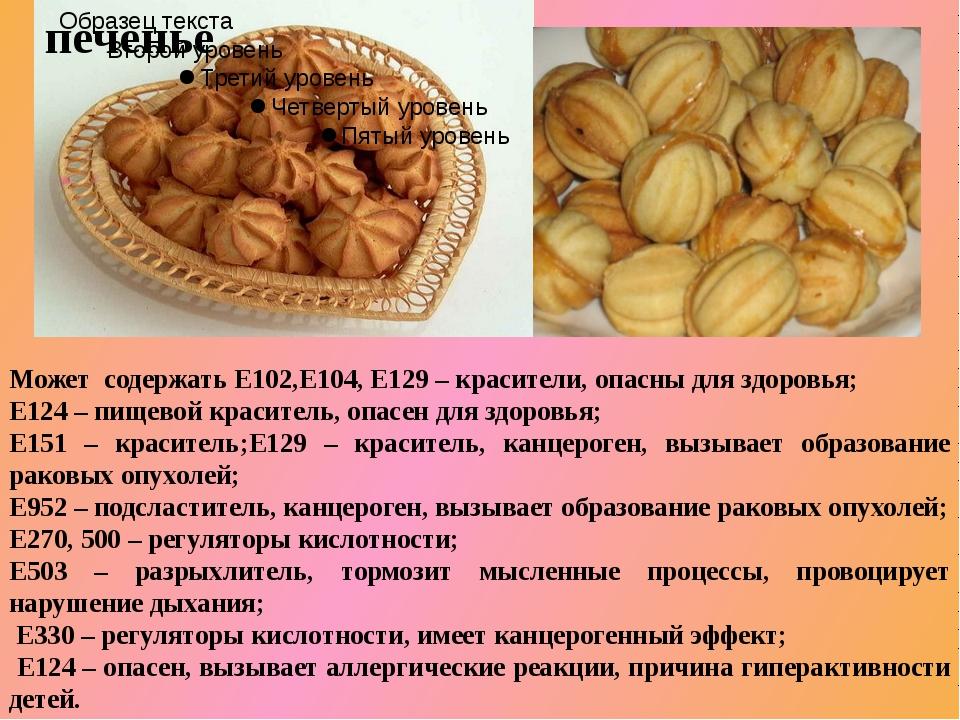 Может содержать Е102,Е104, Е129 – красители, опасны для здоровья; Е124 – пище...