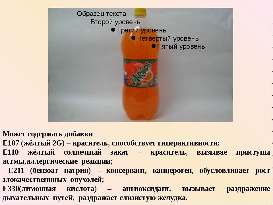 Может содержать добавки Е107 (жёлтый 2G) – краситель, способствует гиперактив...