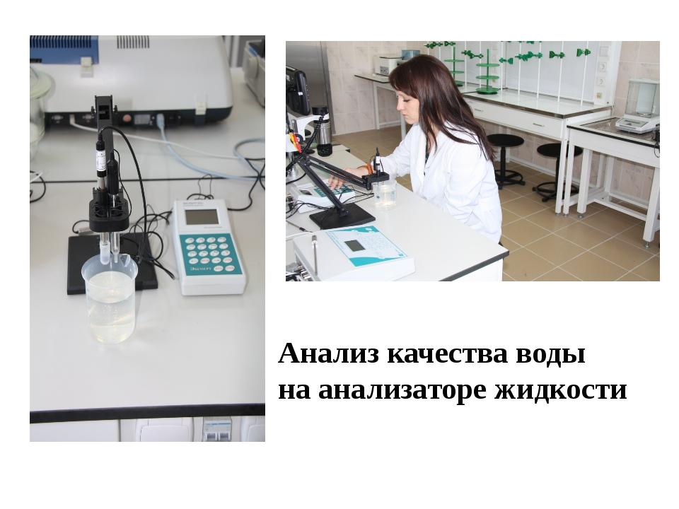Анализ качества воды на анализаторе жидкости