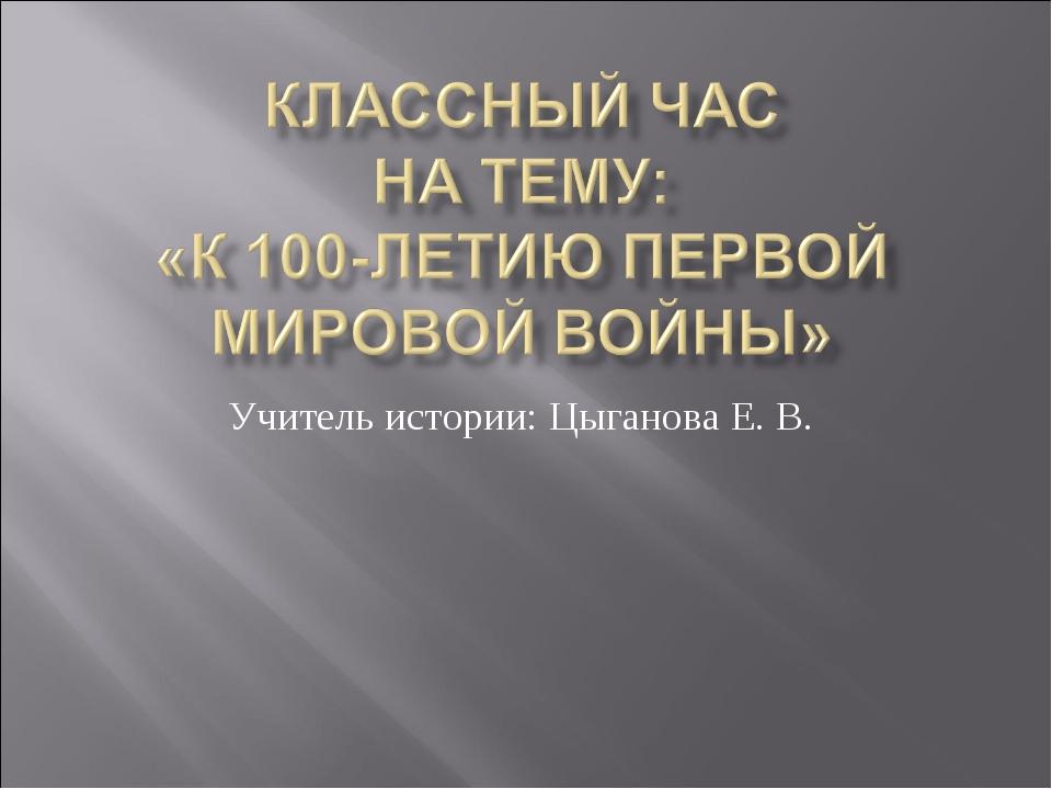 Учитель истории: Цыганова Е. В.