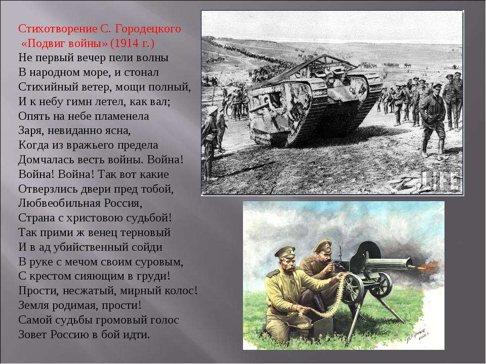 Стихотворение С. Городецкого «Подвиг войны» (1914 г.) Не первый вечер пели во...