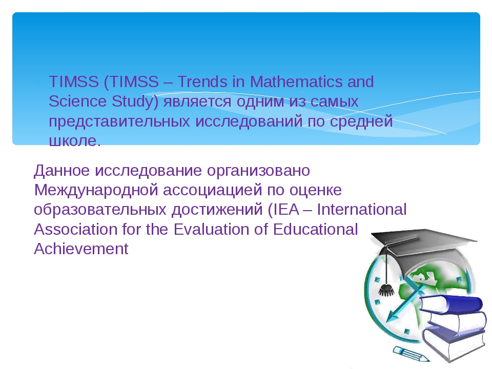 TIMSS (TIMSS – Trends in Mathematics and Science Study) является одним из сам...