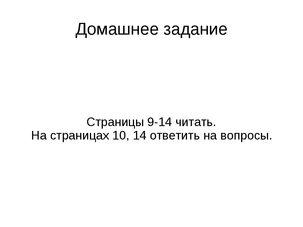 Домашнее задание Страницы 9-14 читать. На страницах 10, 14 ответить на вопросы.