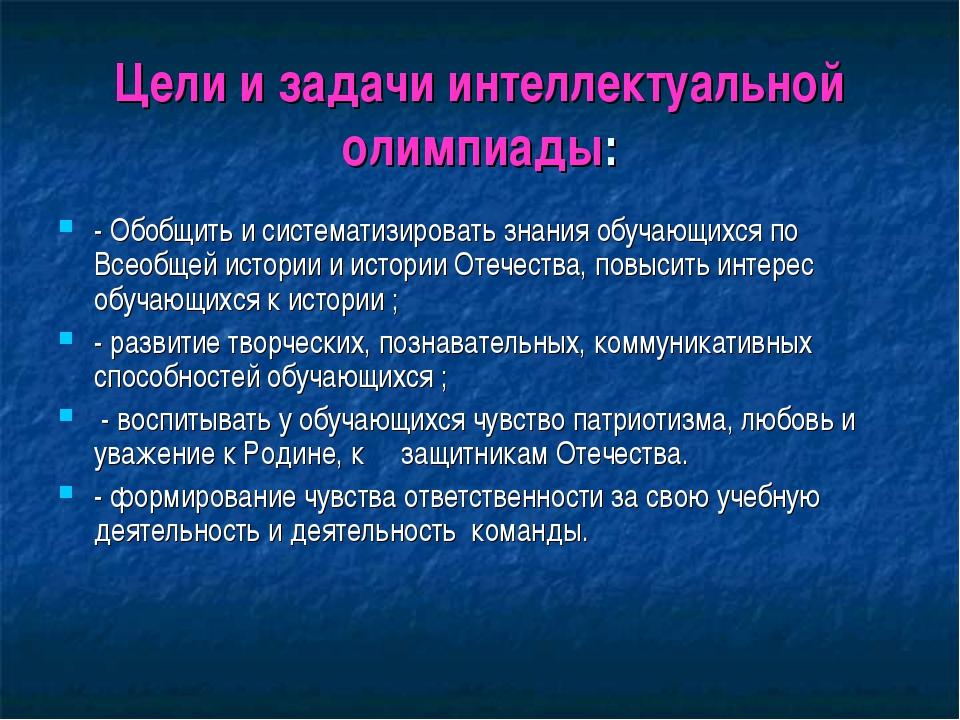 Цели и задачи интеллектуальной олимпиады: - Обобщить и систематизировать знан...