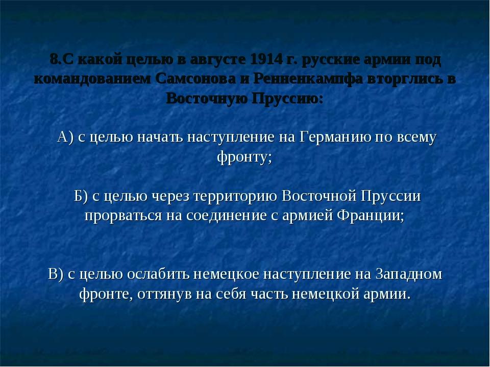 8.С какой целью в августе 1914 г. русские армии под командованием Самсонова...