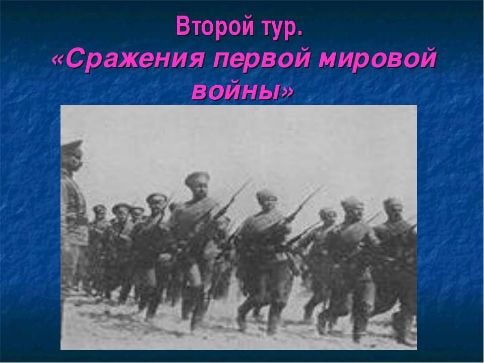 Второй тур. «Сражения первой мировой войны»