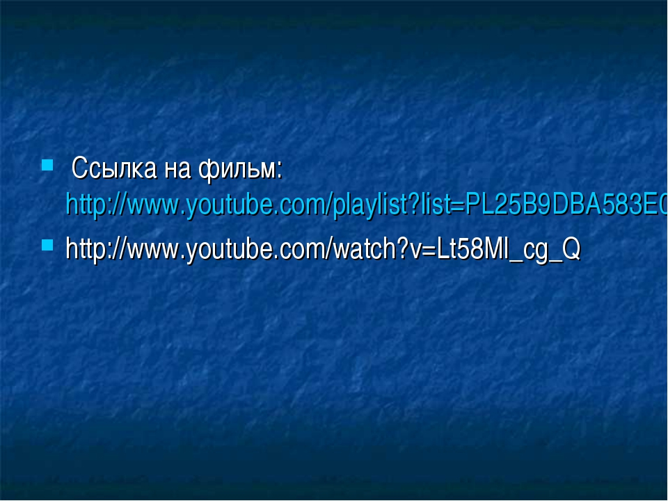 Ссылка на фильм: http://www.youtube.com/playlist?list=PL25B9DBA583E004B2&fea...