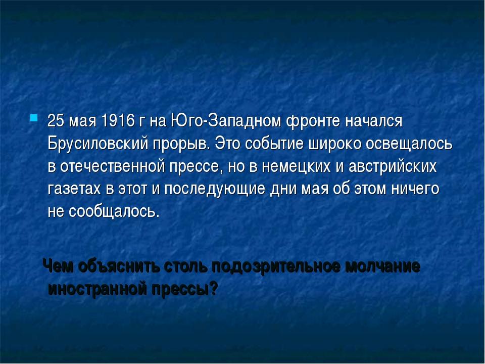 25 мая 1916 г на Юго-Западном фронте начался Брусиловский прорыв. Это событие...