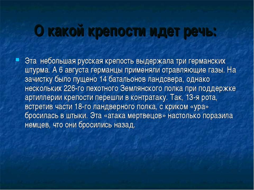 О какой крепости идет речь: Эта небольшая русская крепость выдержала три герм...