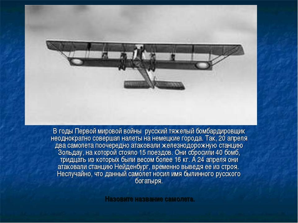 В годы Первой мировой войны русский тяжелый бомбардировщик неоднократно совер...