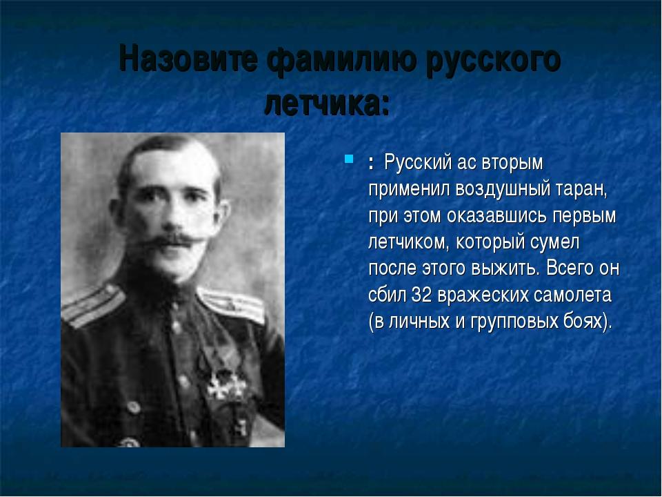 Назовите фамилию русского летчика: : Русский ас вторым применил воздушный та...