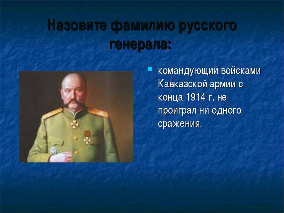 Назовите фамилию русского генерала: командующий войсками Кавказской армии с к...