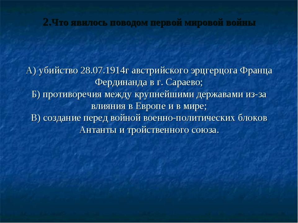 2.Что явилось поводом первой мировой войны А) убийство 28.07.1914г австрийск...