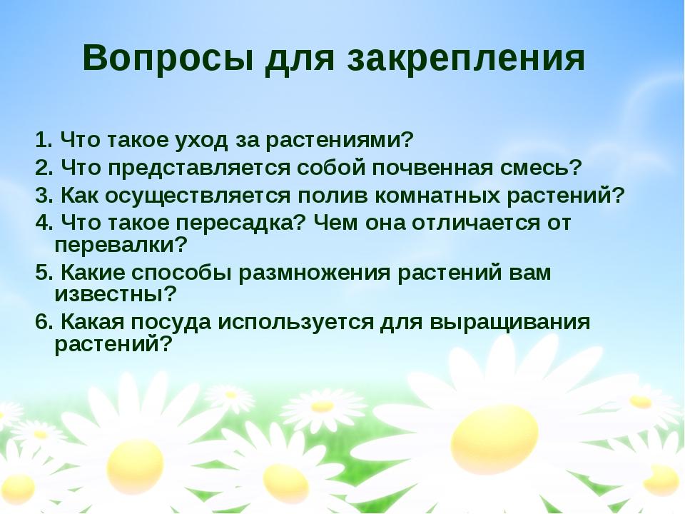 Вопросы для закрепления 1. Что такое уход за растениями? 2. Что представляетс...