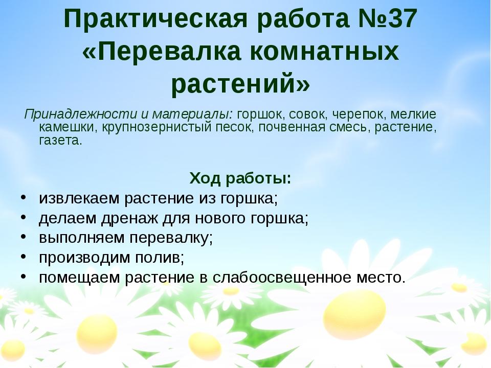 Практическая работа №37 «Перевалка комнатных растений» Принадлежности и мате...