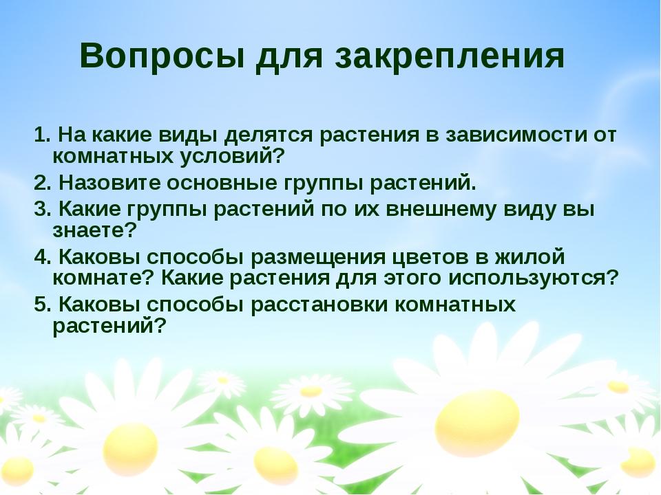 Вопросы для закрепления 1. На какие виды делятся растения в зависимости от ко...