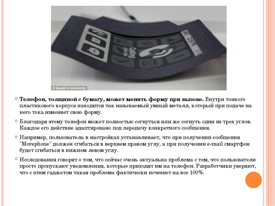 Телефон, толщиной с бумагу, может менять форму при вызове. Внутри тонкого пл...