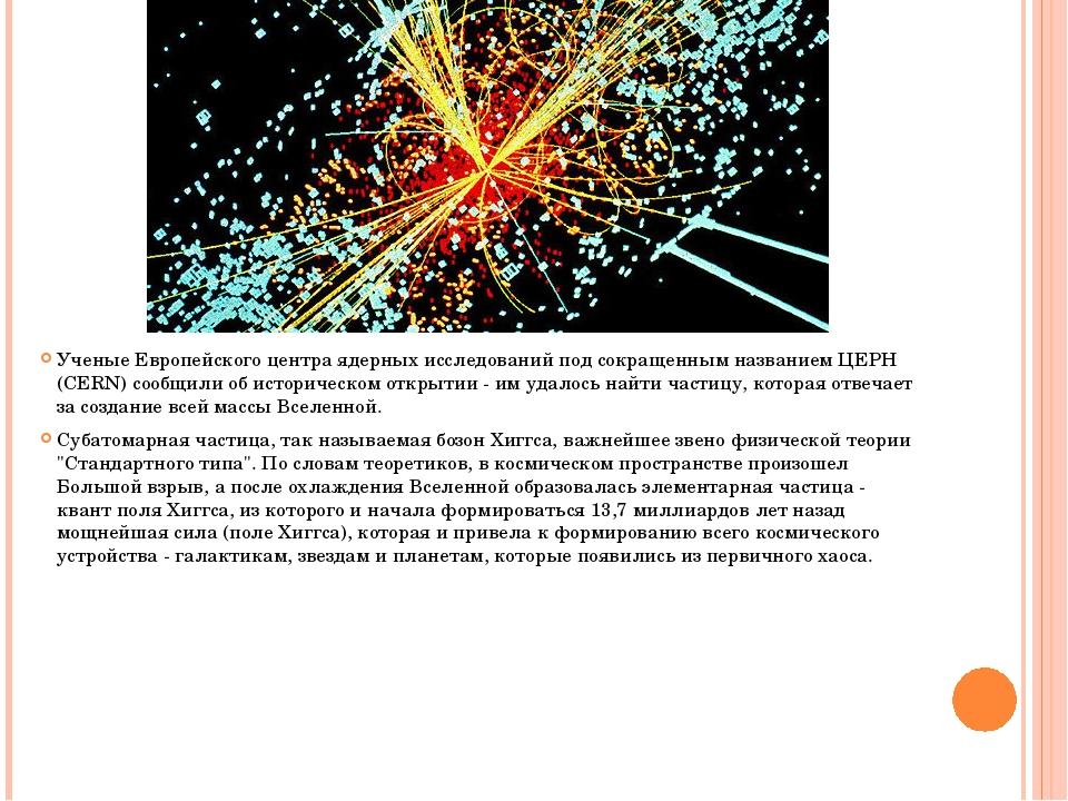 Ученые Европейского центра ядерных исследований под сокращенным названием ЦЕ...