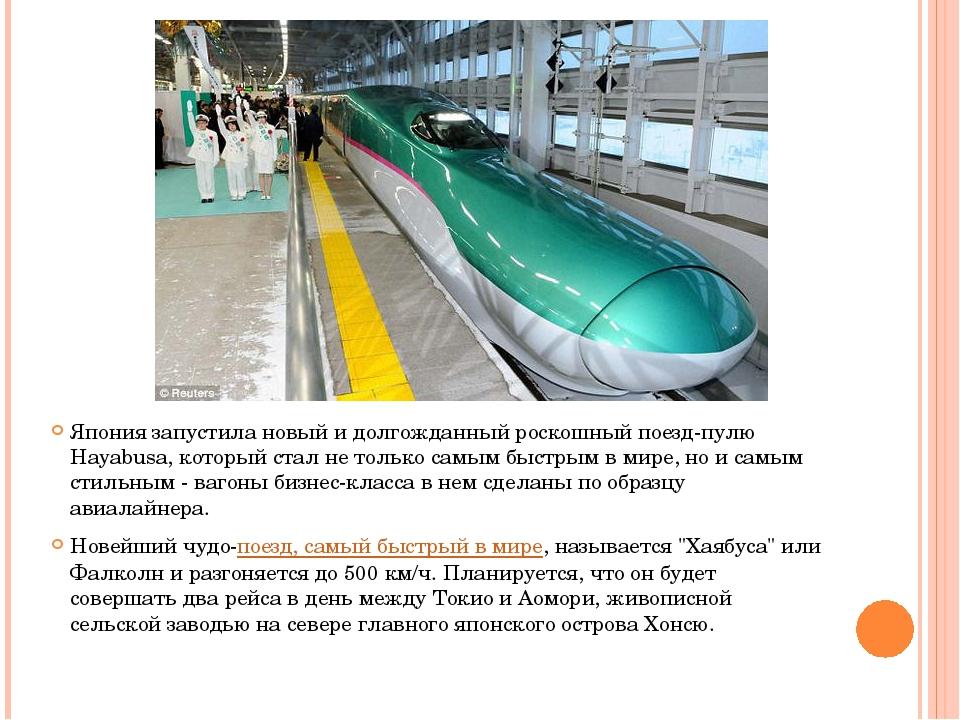 Япония запустила новый и долгожданный роскошный поезд-пулю Hayabusa, который...