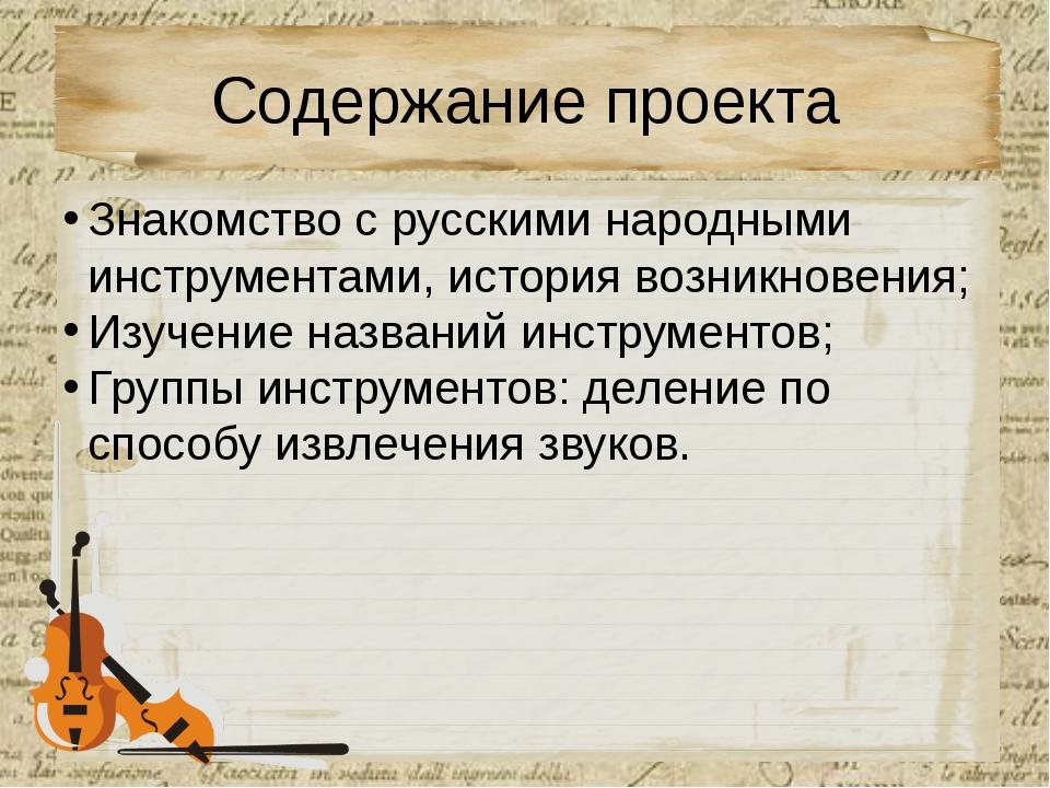 Содержание проекта Знакомство с русскими народными инструментами, история воз...