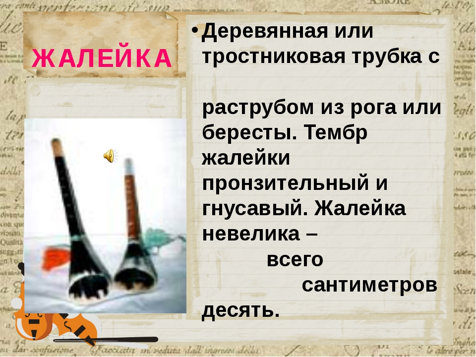 ЖАЛЕЙКА Деревянная или тростниковая трубка с раструбом из рога или бересты. Т...