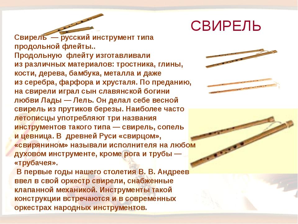 Свирель — русский инструмент типа продольной флейты.. Продольную флейту изго...