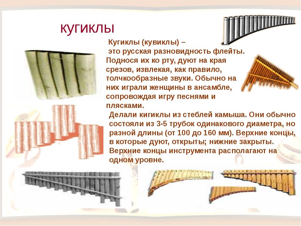 кугиклы Кугиклы (кувиклы) – это русская разновидность флейты. Поднося их ко р...