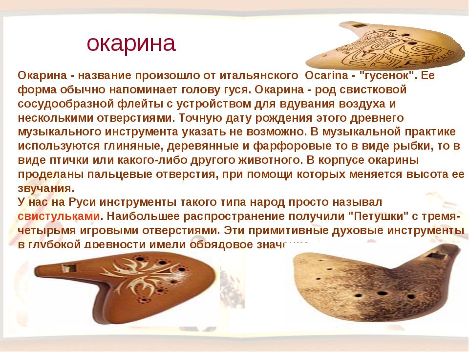 """Окарина - название произошло от итальянского Ocarina - """"гусенок"""". Ее форма об..."""