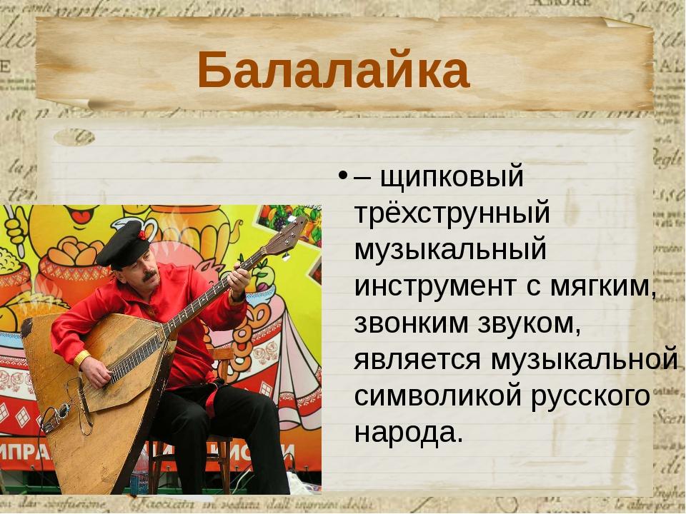– щипковый трёхструнный музыкальный инструмент с мягким, звонким звуком, явл...