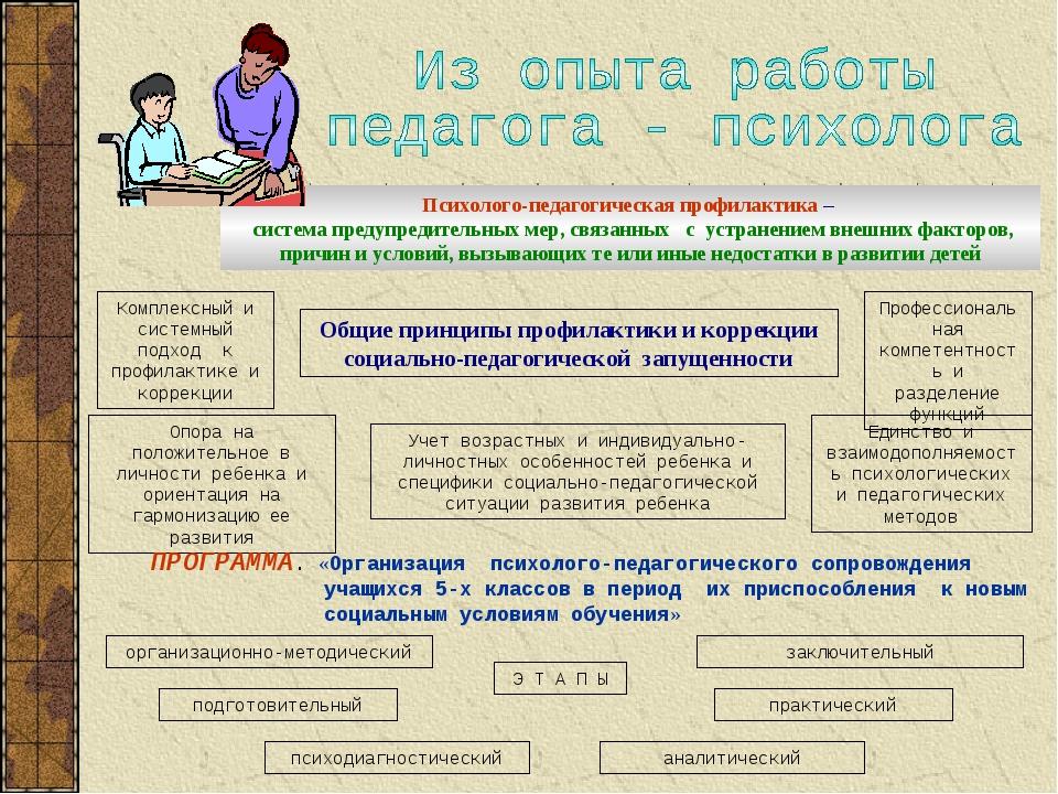 Психолого-педагогическая профилактика – система предупредительных мер, связан...