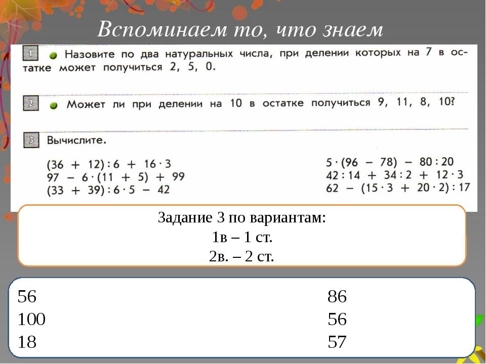 Вспоминаем то, что знаем 56 86 100 56 18 57 Задание 3 по вариантам: 1в – 1 ст...