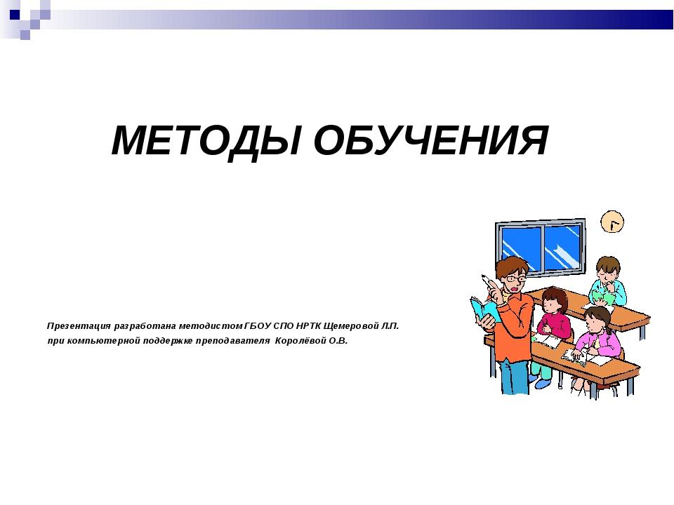 Презентация разработана методистом ГБОУ СПО НРТК Щемеровой Л.П. при компьюте...