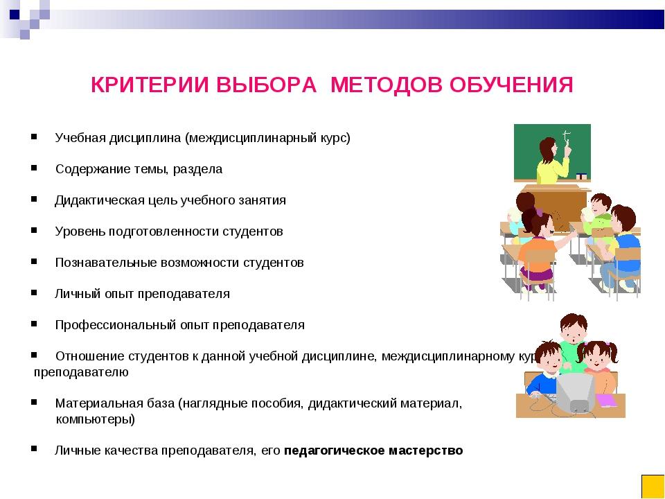 КРИТЕРИИ ВЫБОРА МЕТОДОВ ОБУЧЕНИЯ Учебная дисциплина (междисциплинарный курс)...