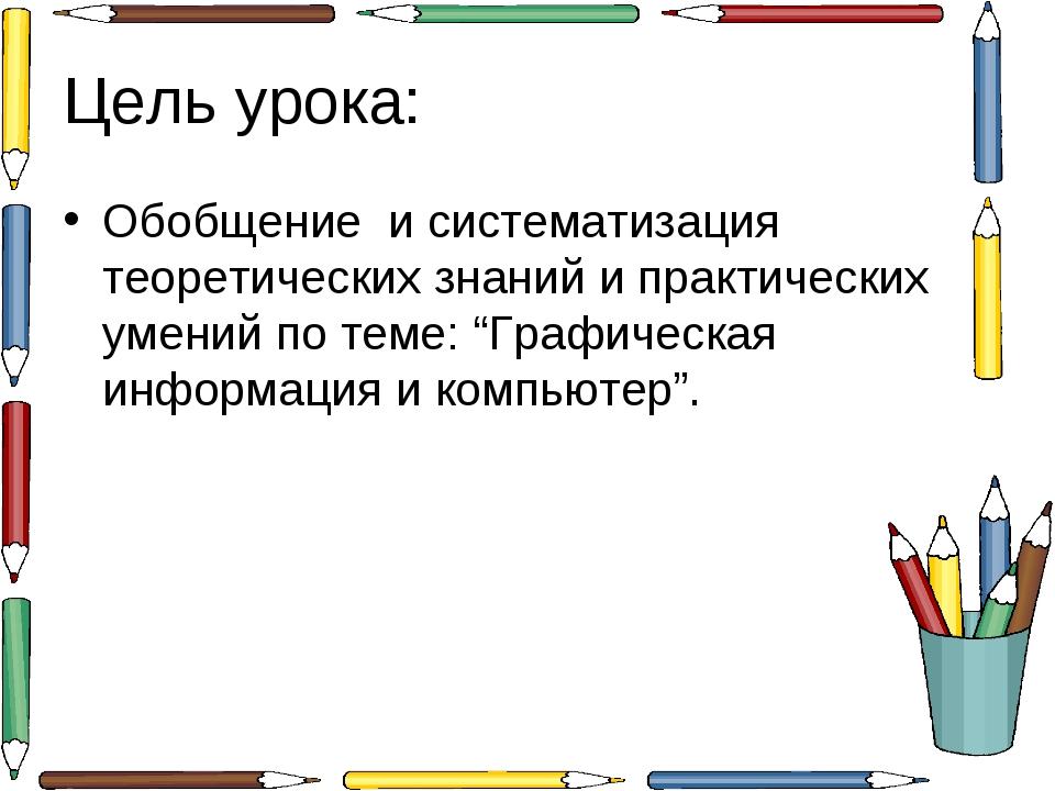 Цель урока: Обобщение и систематизация теоретических знаний и практических ум...