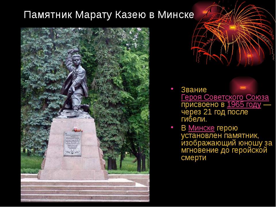 Памятник Марату Казею в Минске Звание Героя Советского Союза присвоено в 1965...