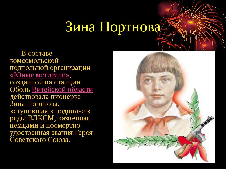 Зина Портнова В составе комсомольской подпольной организации «Юные мстители»,...